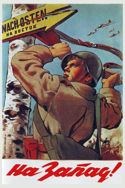 634. Советский плакат: На Запад!