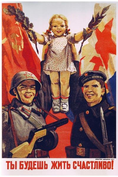 635. Советский плакат: Ты будешь жить счастливо!