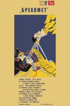 636. Советский плакат: Брехомет