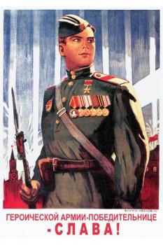 638. Советский плакат: Героической армии-победительнице - слава!