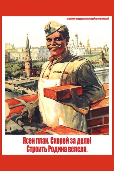 643. Советский плакат: Ясен план. Скорей за дело! Строить Родина велела.
