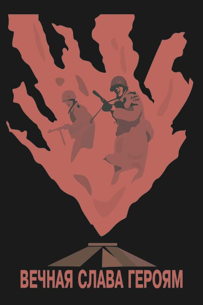 644. Советский плакат: Вечная слава героям