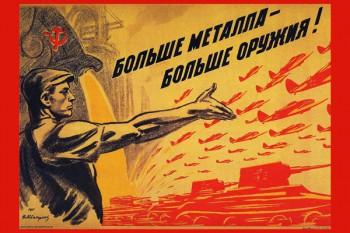 648. Советский плакат: Больше металла - больше оружия!