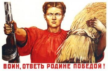 649. Советский плакат: Воин, ответь Родине победой!