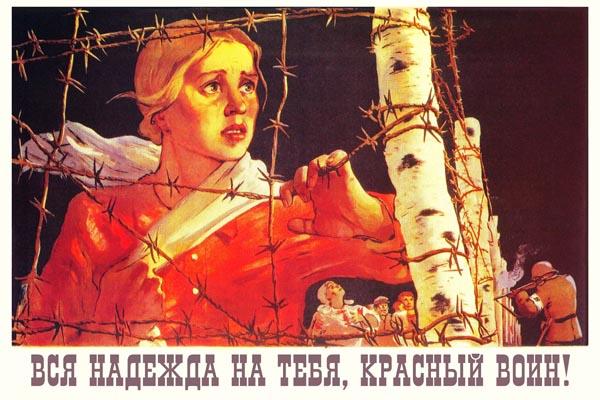 650. Советский плакат: Вся надежда на тебя, Красный воин!