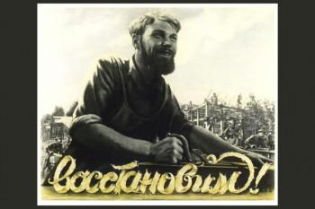 659. Советский плакат: Восстановим!
