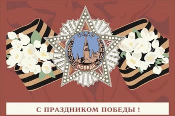 662. Советский плакат: С праздником победы!