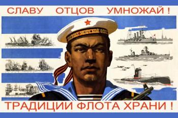 666. Советский плакат: Славу отцов умножай! Традиции флота храни!