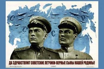 667. Советский плакат: Да здравствуют советские летчики - верные сыны нашей Родины!