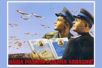 668. Советский плакат: Наша Родина - родина авиации!