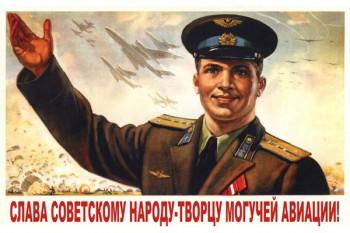 669. Советский плакат: Слава советскому народу - творцу могучей авиации!