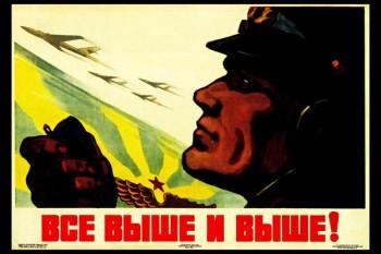 670. Советский плакат: Все выше и выше!