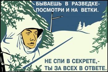 671. Советский плакат: Не спи в секрете, - ты за всех в ответе.