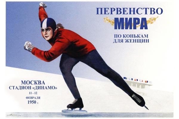673. Советский плакат: Первенство мира по конькам для женщин
