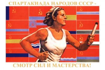 674. Советский плакат: Спартакиада народов СССР - смотр сил и мастерства!