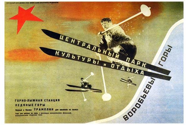 676. Советский плакат: Центральный Парк Культуры и Отдыха
