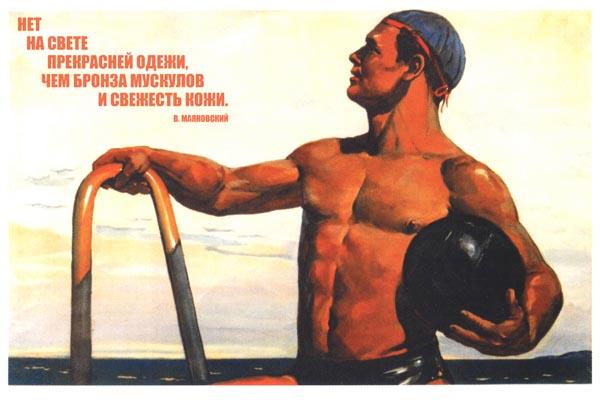 677. Советский плакат: Нет на свете прекрасней одежи, чем бронза мускулов и свежесть кожи