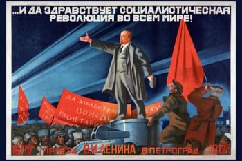 683. Советский плакат: ...И да здравствует социалистическая революция во всем мире!