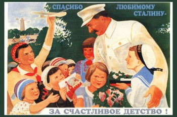684. Советский плакат: Спасибо любимому Сталину - за наше счастливое детство!