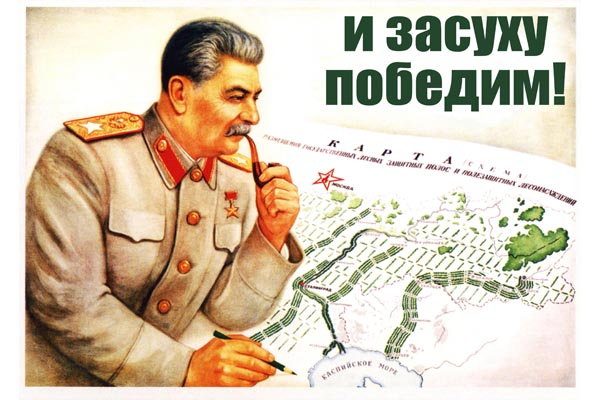 685. Советский плакат: И засуху победим!