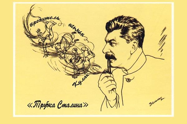 687. Советский плакат: Трубка Сталина