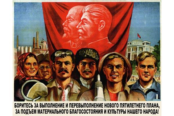 688. Советский плакат: Боритесь за выполнение и перевыполнение нового пятилетнего плана...