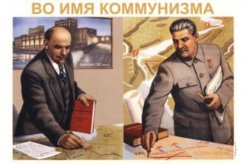 690. Советский плакат: Во имя коммунизма