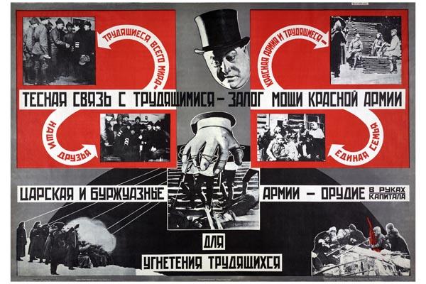 699. Советский плакат: Тесная связь с трудящимися - залог мощи Красной армии