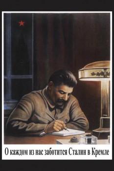 191. Советский плакат: О каждом из нас заботиться Сталин в Кремле