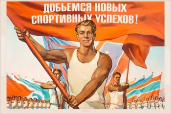 1180. Советский плакат: Добьемся новых спортивных успехов!