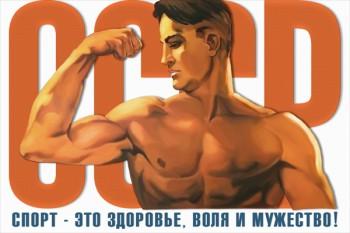 1182. Советский плакат: Спорт - это здоровье, воля и мужество! СССР.