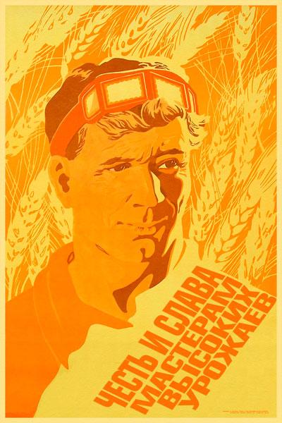 1671. Советский плакат: Честь и слава мастерам высоких урожаев