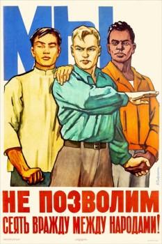 1378. Советский плакат: Мы не позволим сеять вражду между народами!