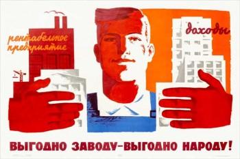 1896. Советский плакат: Выгодно заводу - выгодно народу!