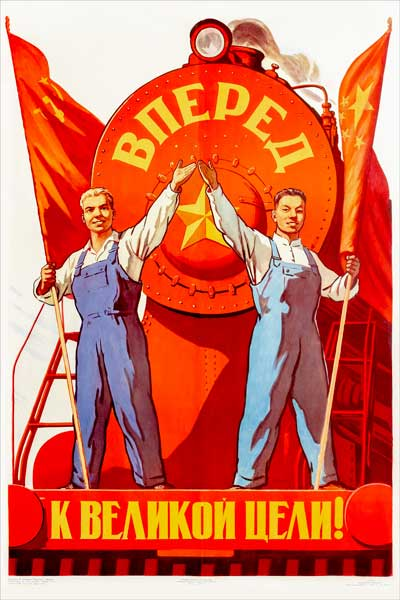 1897. Советский плакат: Вперед к великой цели!