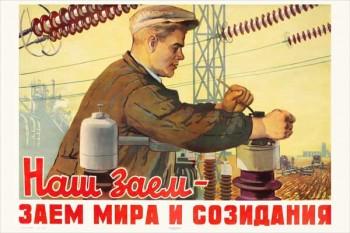 1898. Советский плакат: Наш заем - заем мира и созидания