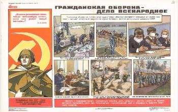 41. Плакат по гражданской обороне: Гражданская оборона - дело всенародное