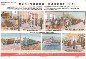 49. Плакат по гражданской обороне: Эвакуация населения