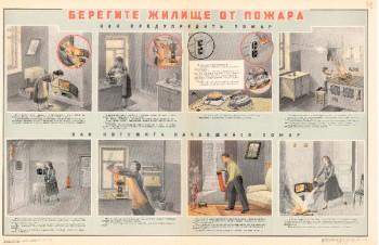 66. Плакат по гражданской обороне: Берегите жилище от пожара