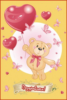 008. Детский плакат: Поздравляем! Мишка с сердечками