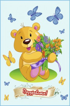 009. Детский плакат: Поздравляем! Мишка с цветами и бабочками