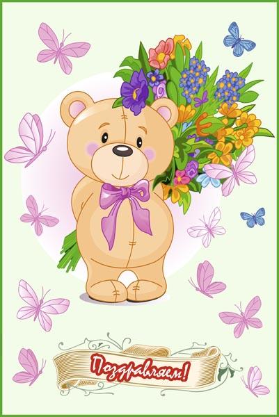 010. Детский плакат: Поздравляем! Мишка с цветами