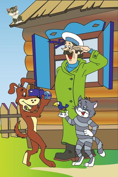 029. Детский плакат: Фантазия на тему: Простоквашино, почтальон Печкин
