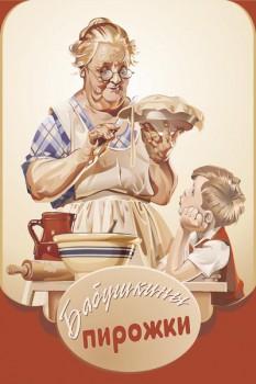 046. Детский плакат: Бабушкины пирожки