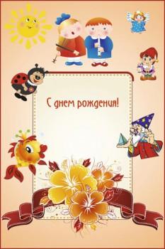 056. Детский плакат: Школьная тетрадь. С днем рождения!