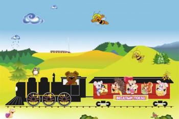 073. Детский плакат: Веселый поезд