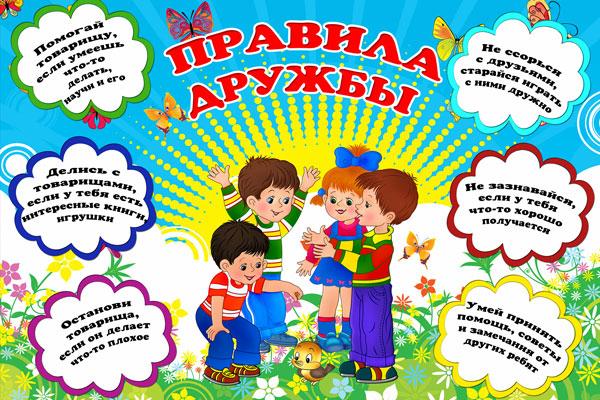 076. Детский плакат: Правила дружбы