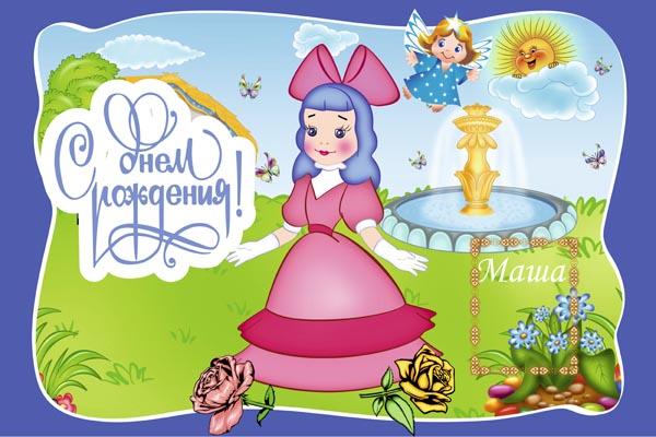 083. Детский плакат: Девушка в розовом платье. С днем рождения!