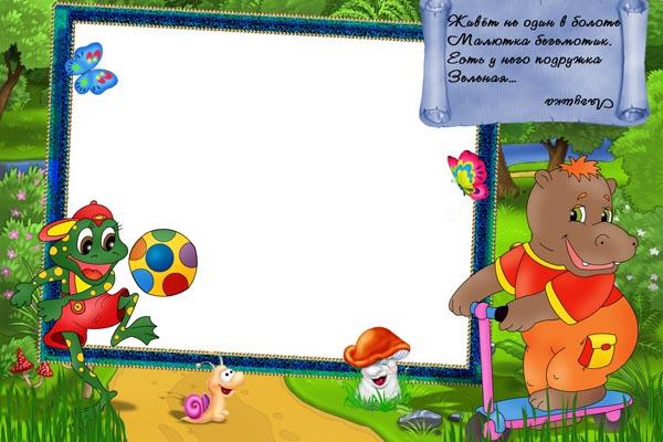 """084. Детский плакат: Загадка: """"Живет не один в болоте малютка бегемотик..."""""""