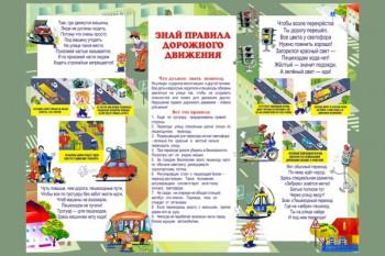107. Плакат для детского сада: Знай правила дорожного движения (1)